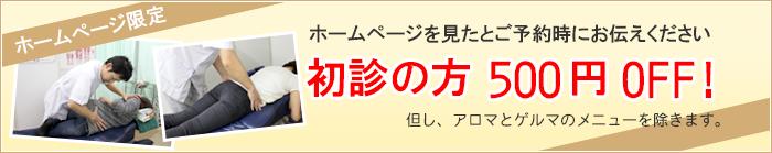 初心の方500円OFF!